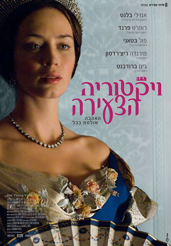 The Young Victoria Poster #3