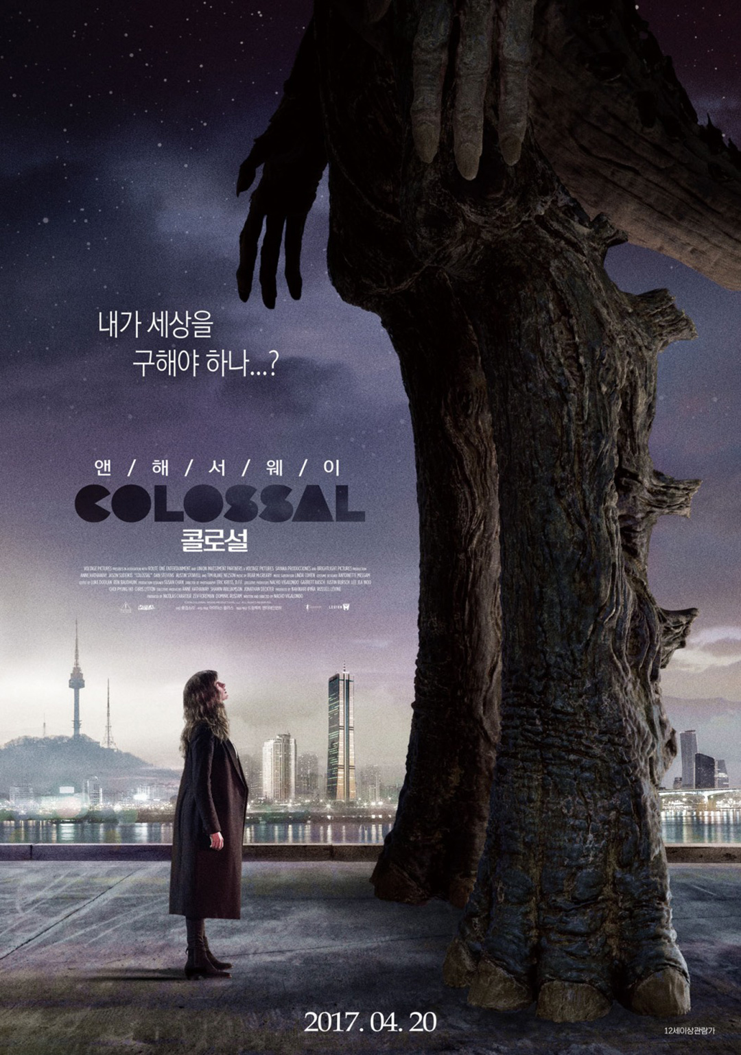 Colossal Poster #4