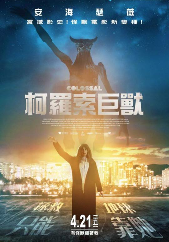 Colossal Poster #5