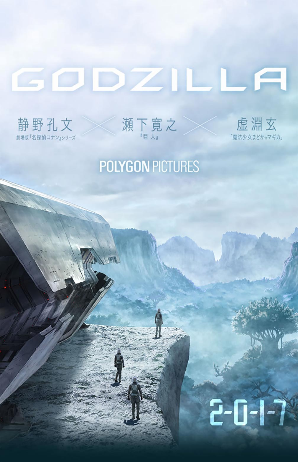 Godzilla: Monster Planet Poster #1