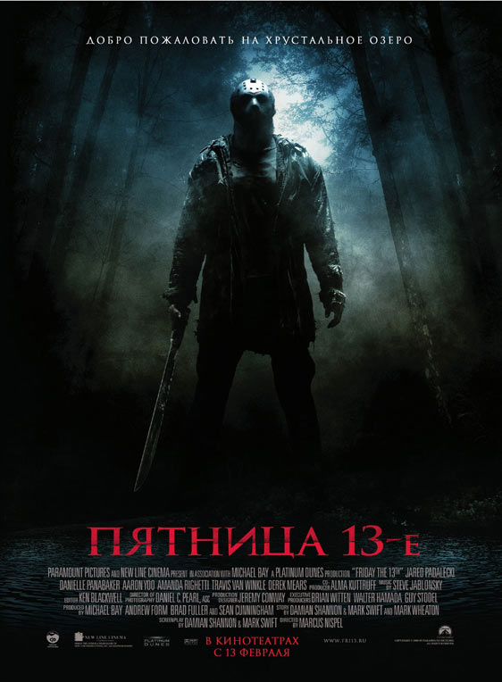 Friday the 13th Poster #3
