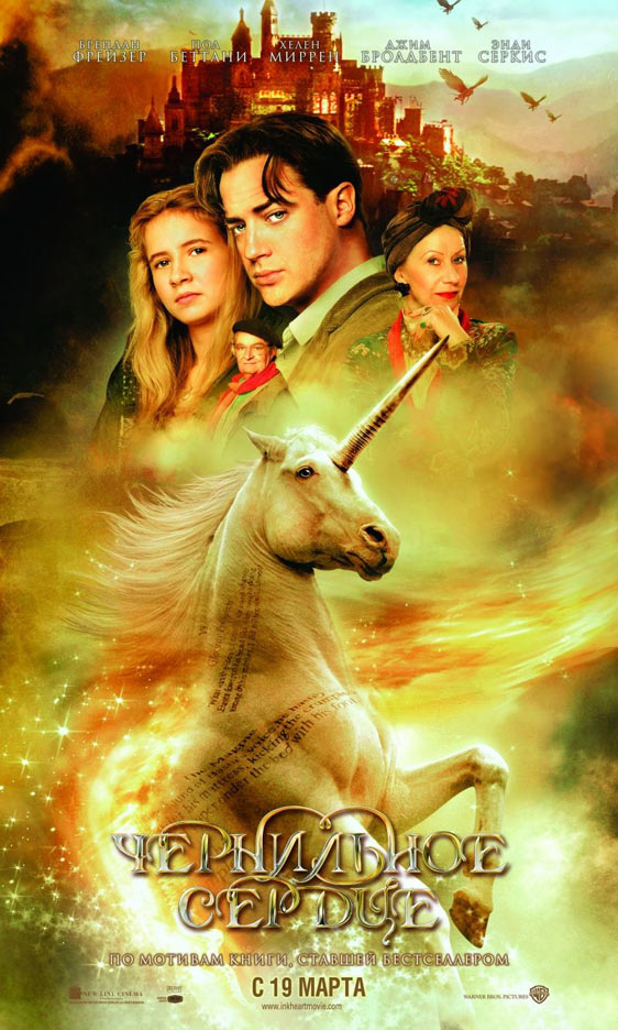Inkheart Poster #2