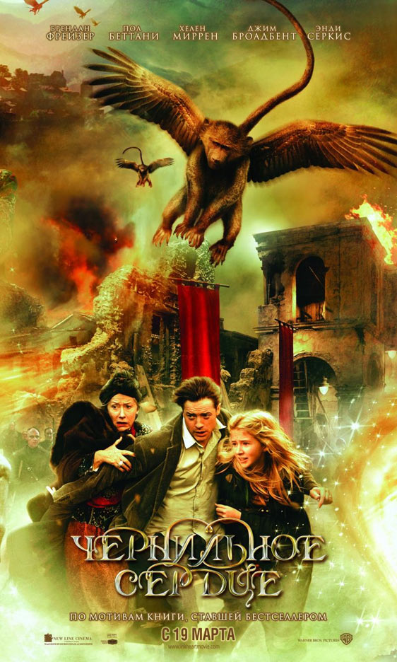 Inkheart Poster #3