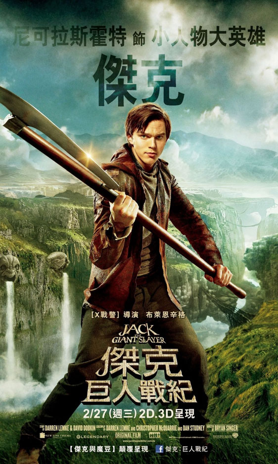 Jack the Giant Slayer Poster #21