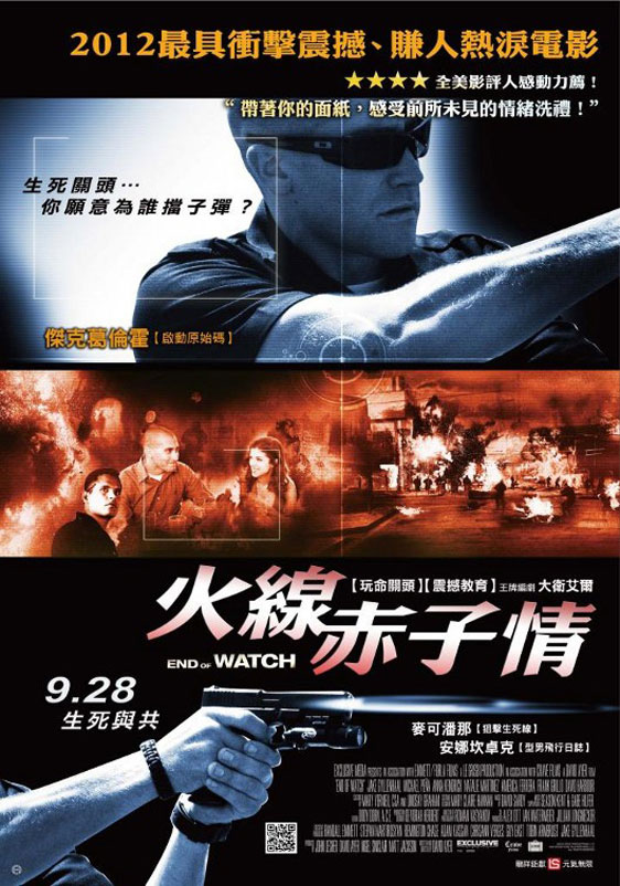 End of Watch Poster #2
