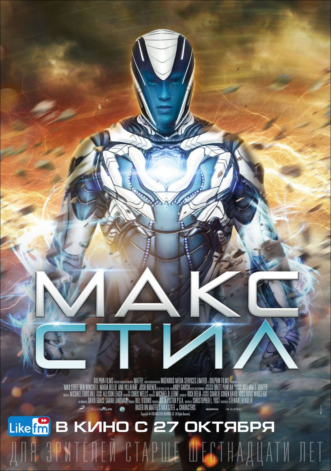 Max Steel Poster #3