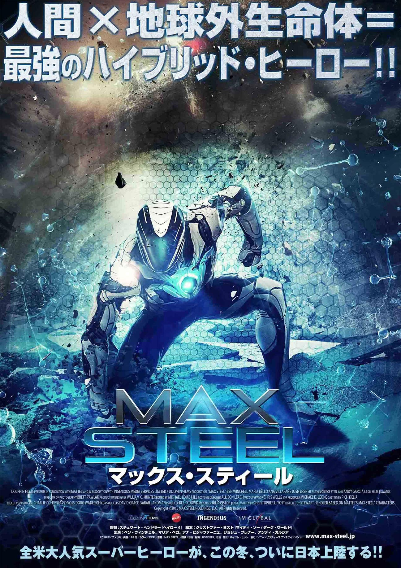 Max Steel Poster #1