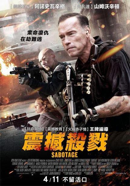 Sabotage Poster #2