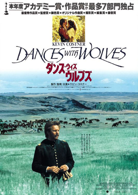 Dances With Wolves Poster #7