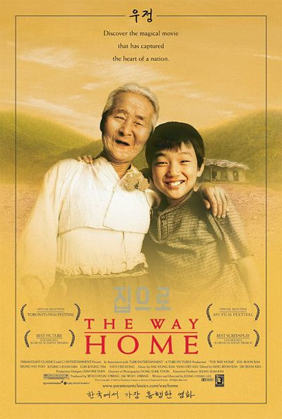 The Way Home (Jibeuro) Poster #1