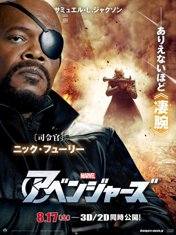 The Avengers Poster #38