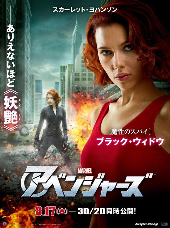 The Avengers Poster #39