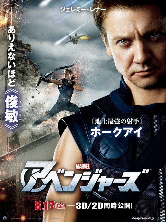 The Avengers Poster #40