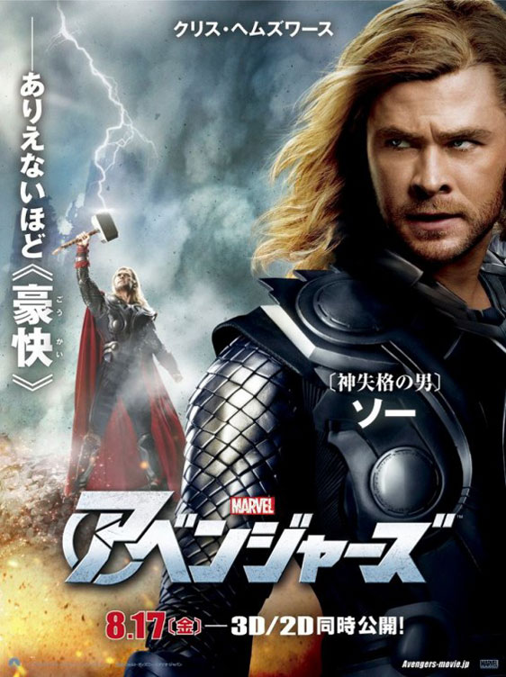 The Avengers Poster #42