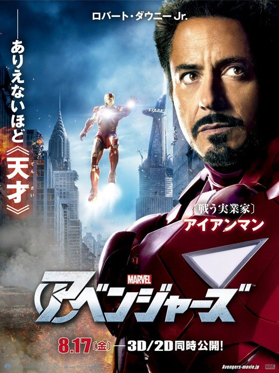 The Avengers Poster #44