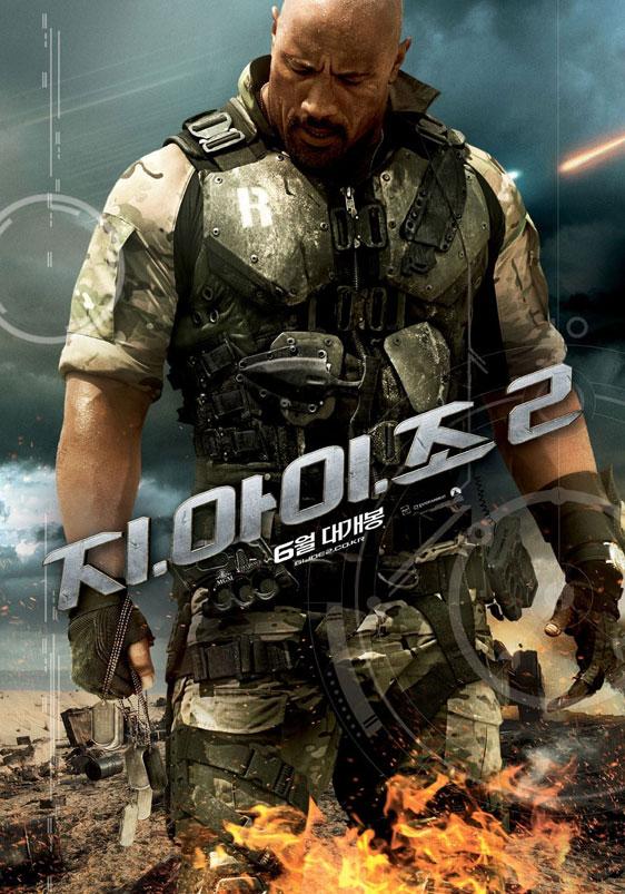 G.I. Joe 2: Retaliation Poster #19