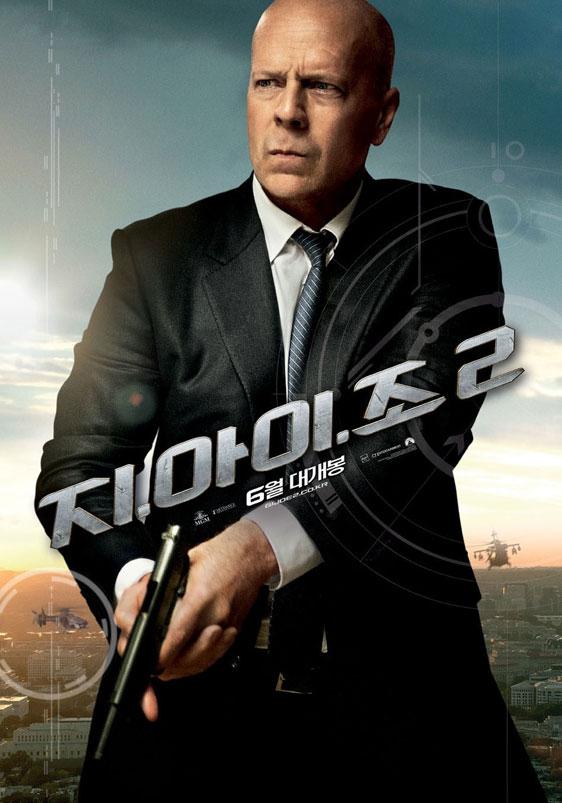 G.I. Joe 2: Retaliation Poster #20