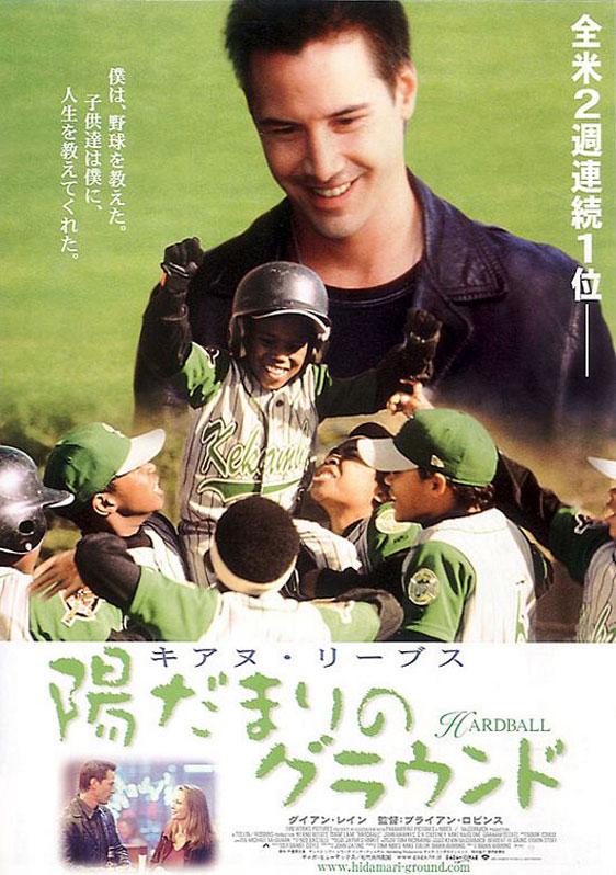 Hardball Poster #3