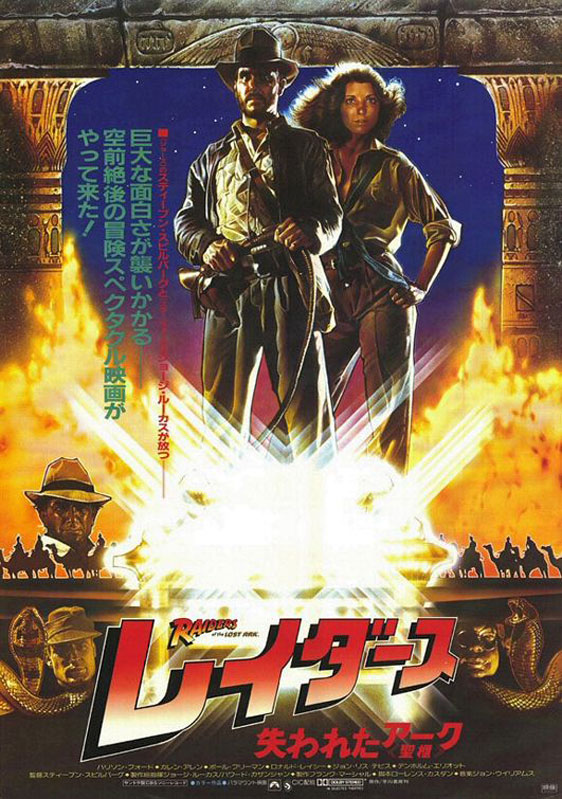 Indiana Jones and the Raiders of the Lost Ark Poster #4
