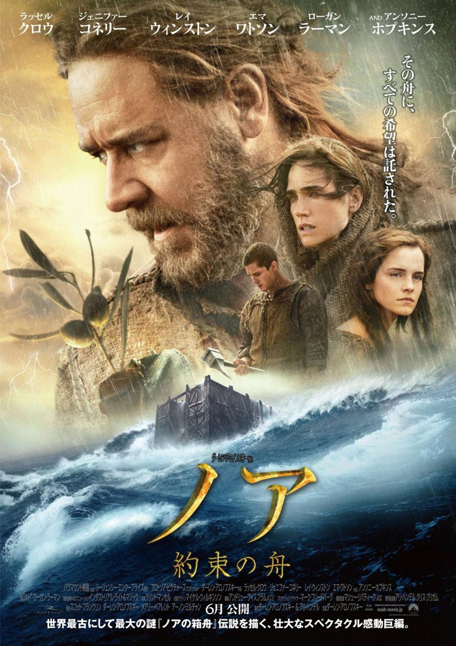 Noah Poster #12