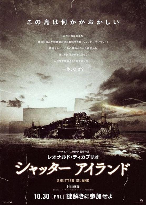 Shutter Island Poster #3