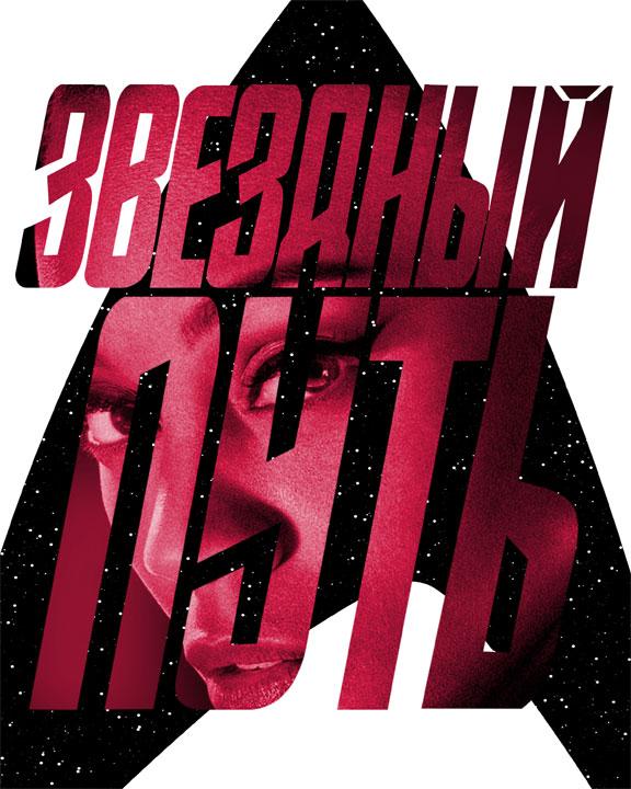 Star Trek Poster #26