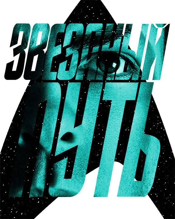 Star Trek Poster #27