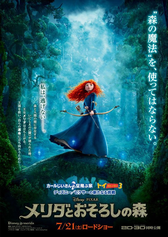 Brave Poster #4