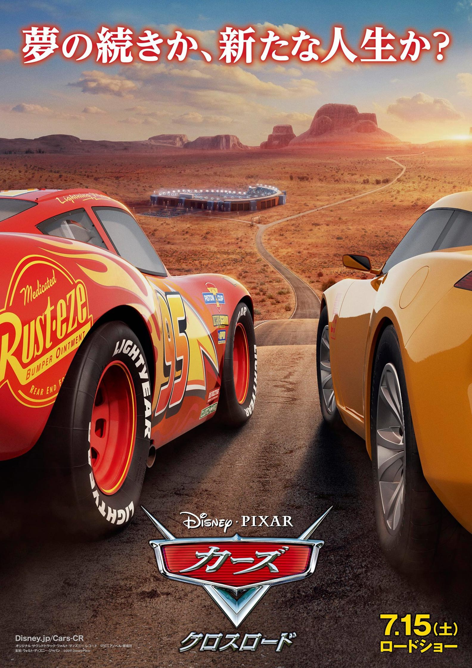 Cars 3 Poster #7