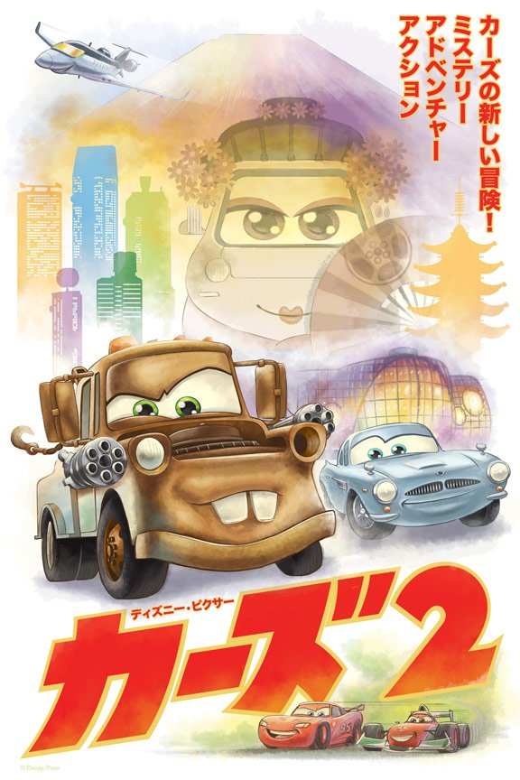 Cars 2 Poster #27