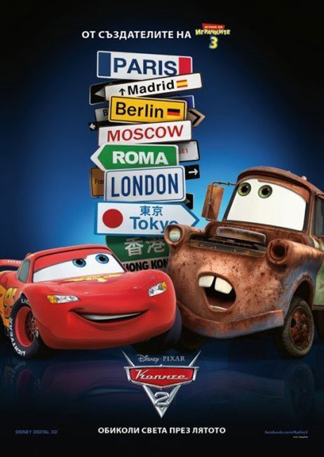 Cars 2 Poster #3