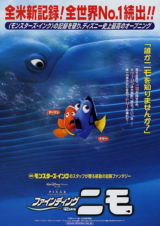 Finding nemo 2003 poster 7 trailer addict finding nemo poster 7 altavistaventures Image collections