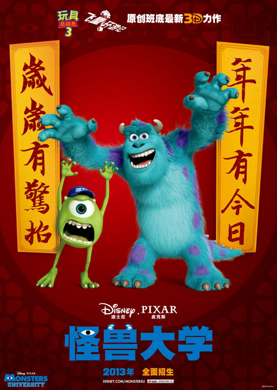 Monsters University Poster #5