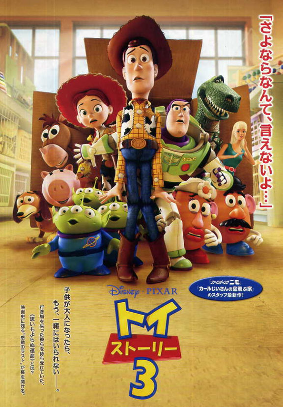 Toy Story 3 Poster #39