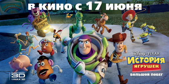 Toy Story 3 Poster #40