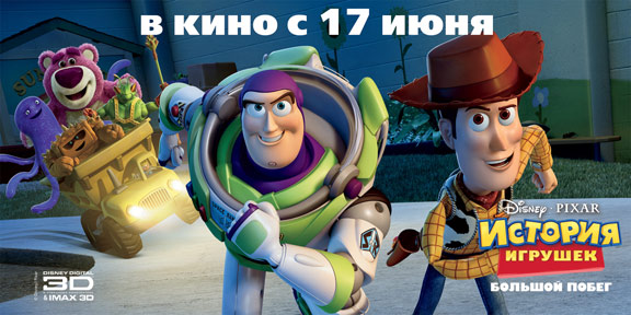 Toy Story 3 Poster #41