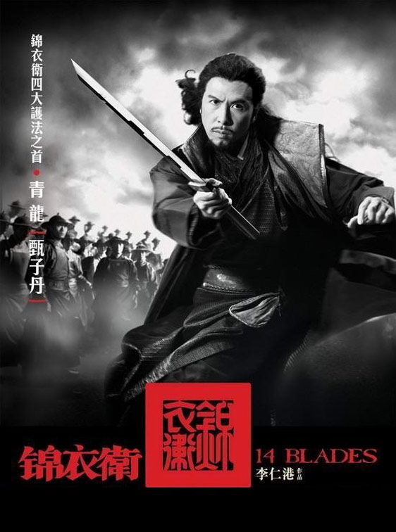 14 Blades Poster #4