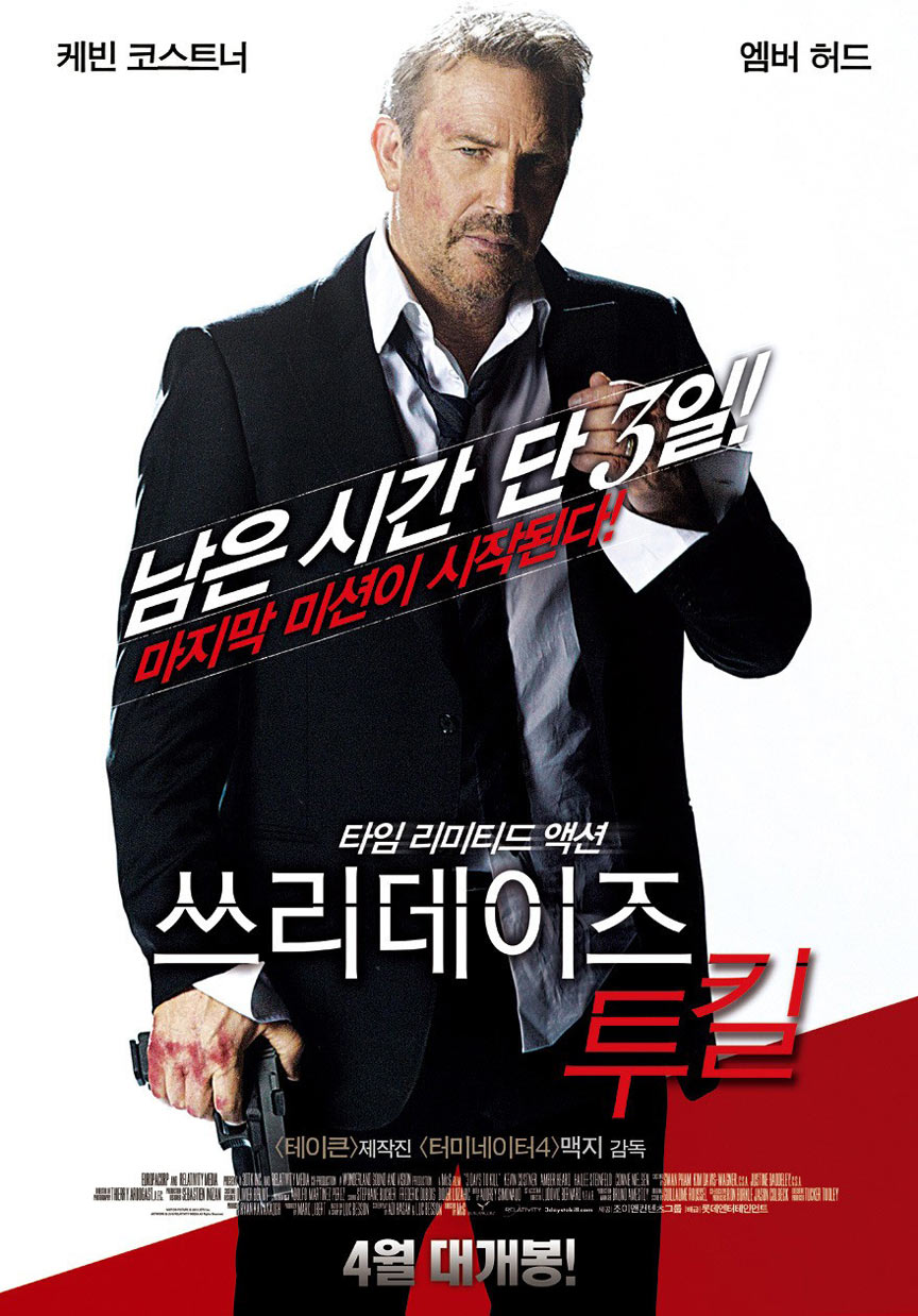 3 Days to Kill Poster #3