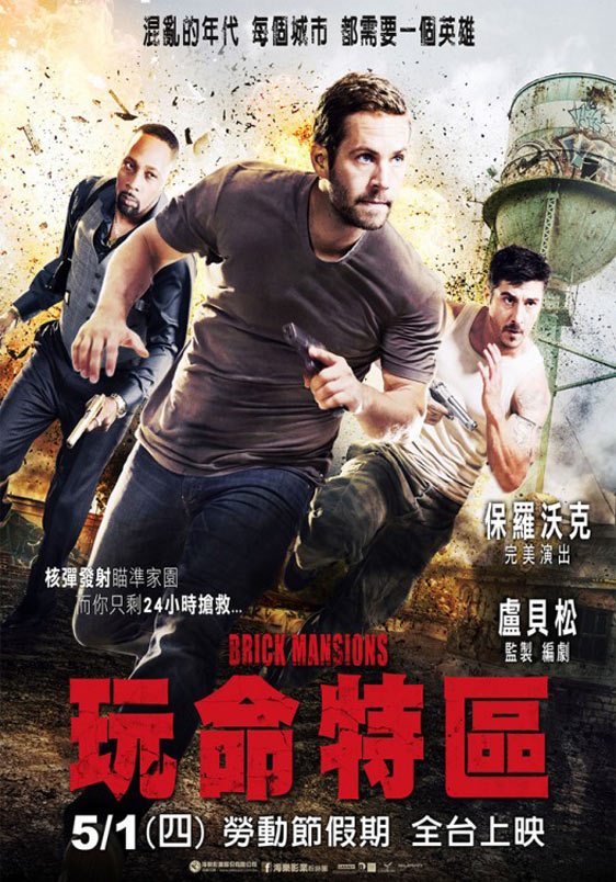 Brick Mansions Poster #6
