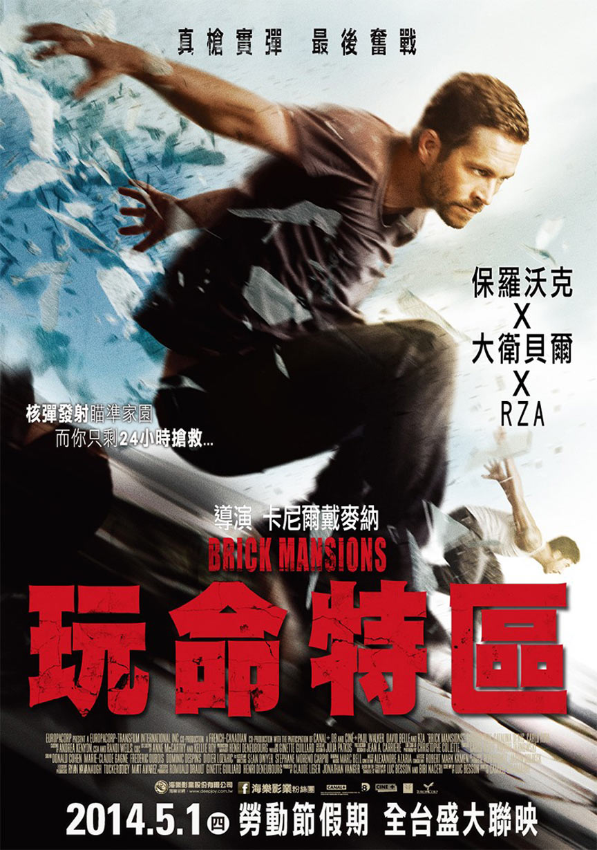 Brick Mansions Poster #7