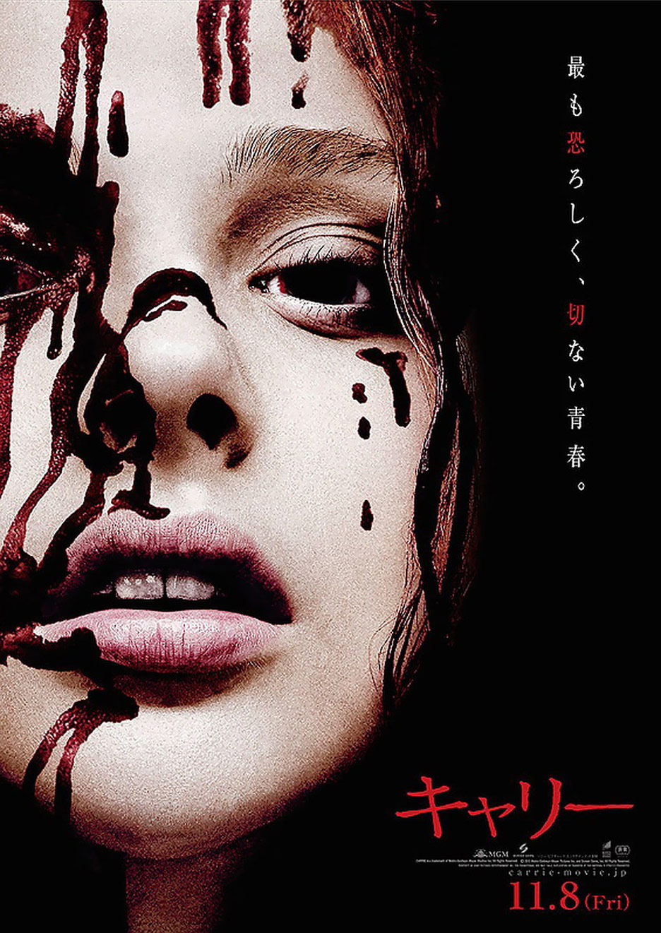 Carrie Poster #5