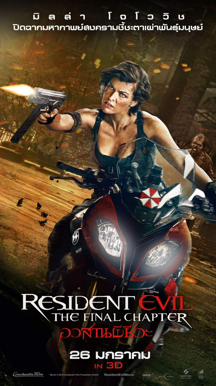 Resident Evil: The Final Chapter Poster #15