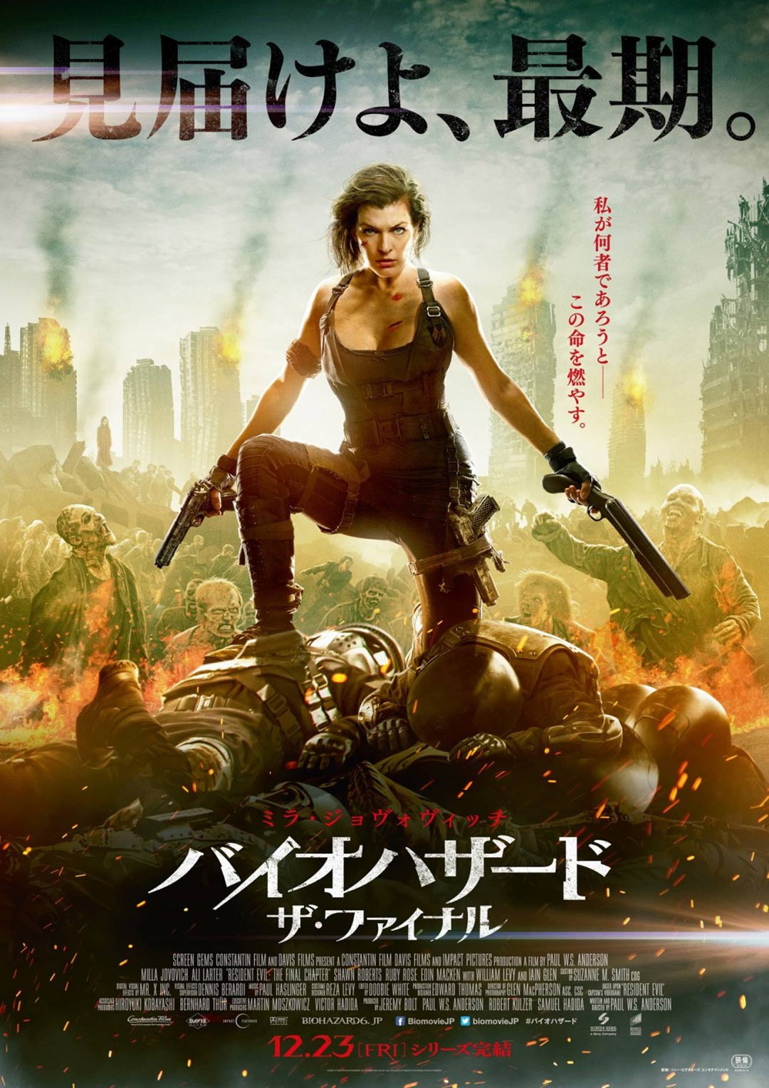 Resident Evil: The Final Chapter Poster #6