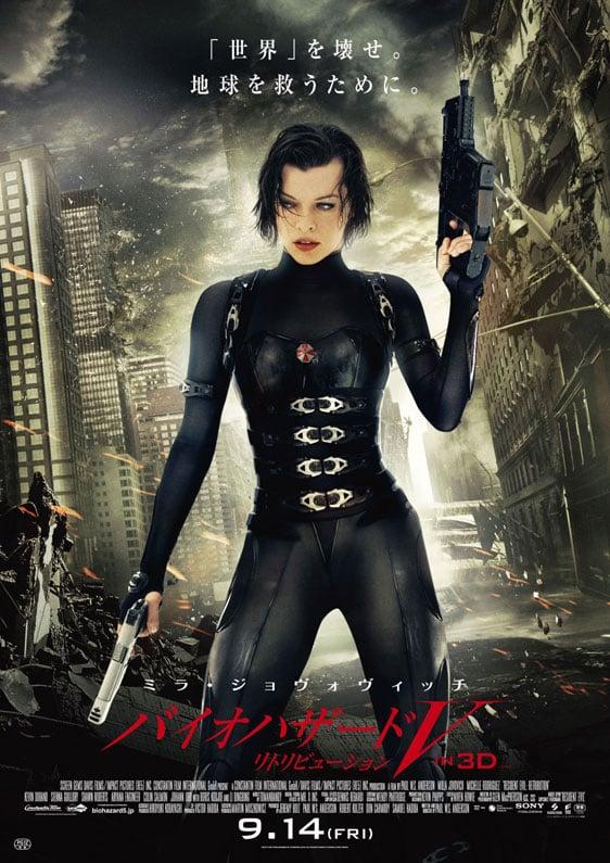 Resident Evil: Retribution Poster #6