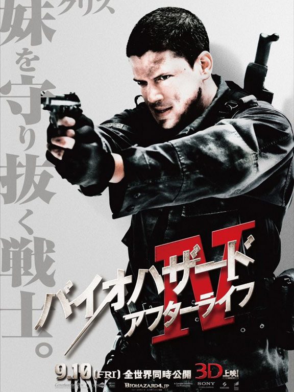 Resident Evil: Afterlife Poster #9