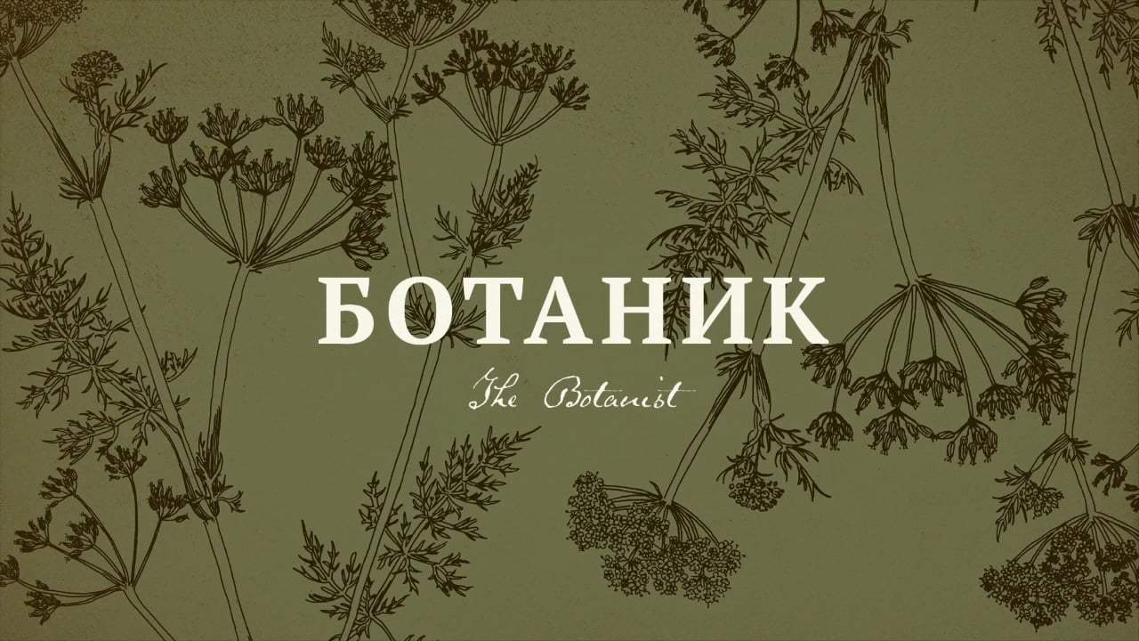 The Botanist Trailer (2017)