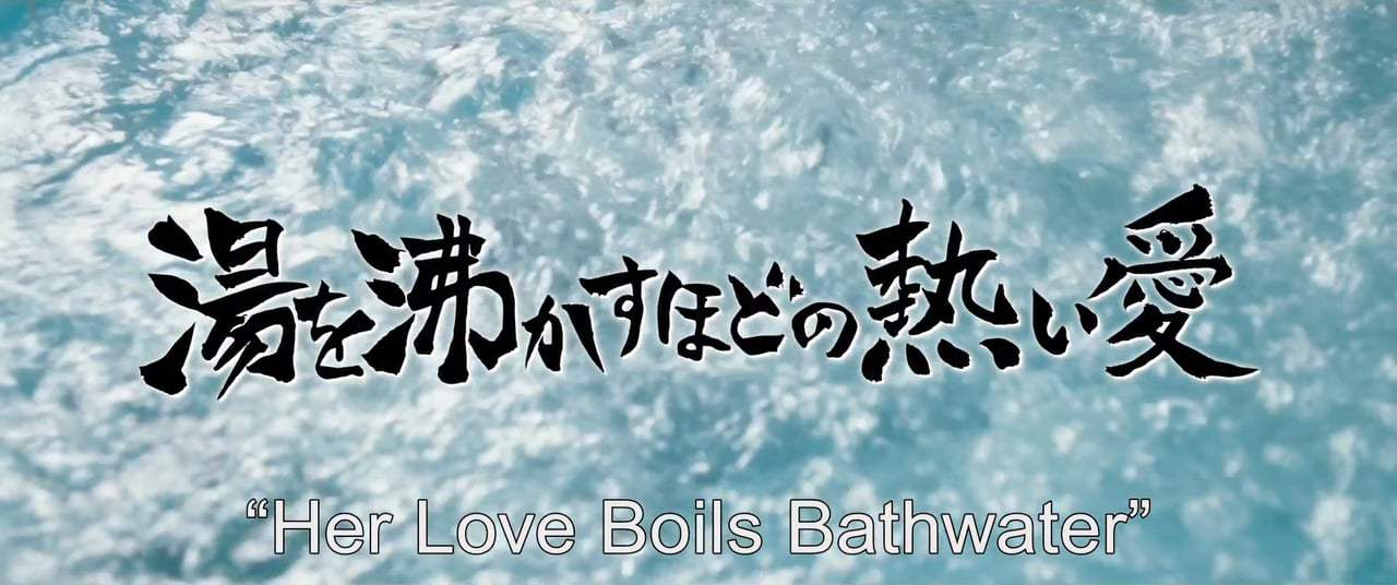 Her Love Boils Bathwater Trailer (2018)