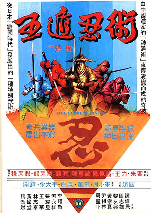 Five Element Ninjas (Ren zhe wu di) Poster #1