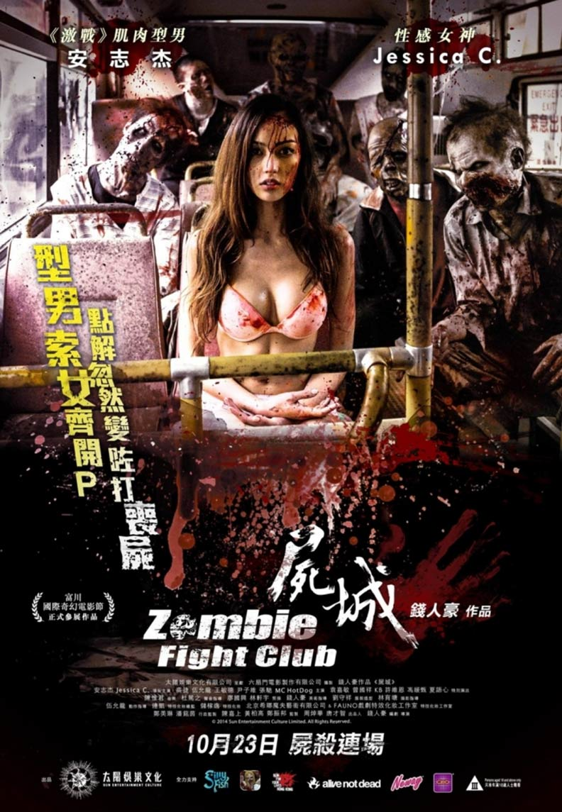 Zombie Fight Club Poster #2