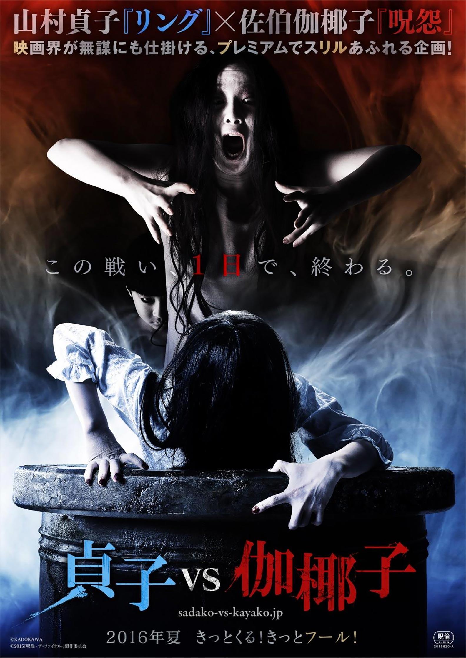 Sadako v Kayako Poster #1
